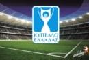 Κύπελλο Ελλάδας: Πανιώνιος – ΠΑΟΚ