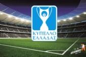 Κύπελλο Ελλάδας: Το ασπρόμαυρο σύμπαν