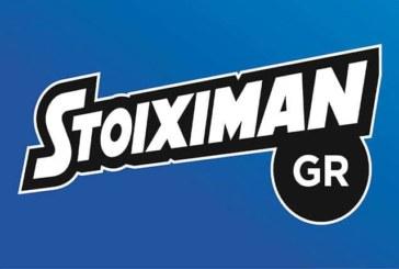 Πρέμιερ Λιγκ με στοιχήματα και… Αποστολή στον Stoiximan.gr!