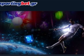 Sportingbet: Εργοτέλης – ΠΑΟΚ με πριμ 5%*!
