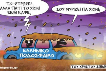 Να μιλήσουμε για Ελληνικό ποδόσφαιρο; Για ποιο λόγο;