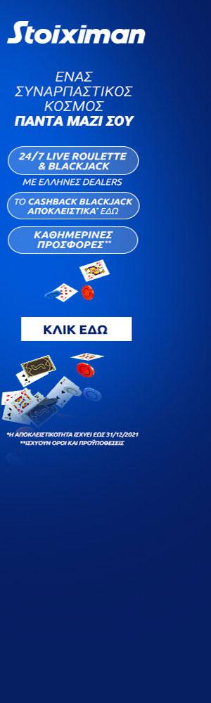 background_stoiximan_casino_1