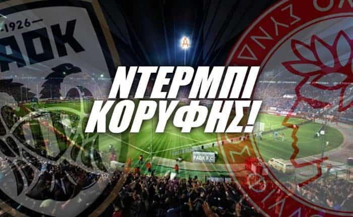 Κύπελλο Ελλάδος: ΠΑΟΚ - Ολυμπιακός Πράξη 2η!