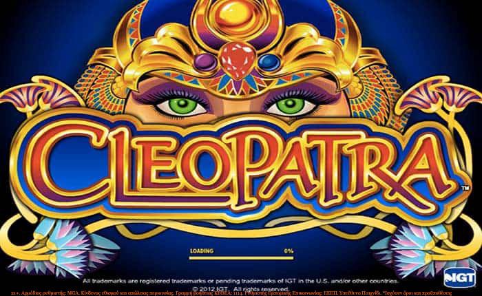 Cleopatra: Παίξε δωρεάν το καζίνο φρουτάκι στον Άρχοντα 👩🦰 🍒