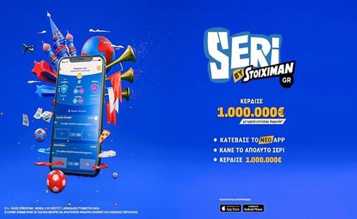 Κάνε το απόλυτο σερί και κέρδισε 1.000.000€!