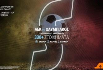 Stoiximan.gr: ΑΕΚ – Ολυμπιακός σε ντέρμπι