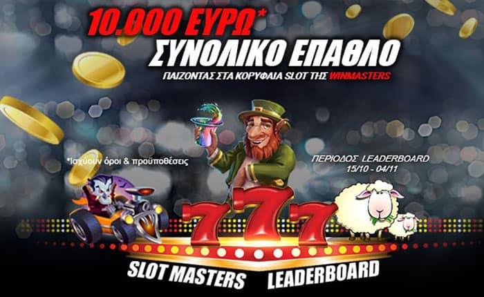 Winmasters: Το νέο Slot masters L. ξεκινάει με πλούσια χρηματικά έπαθλα*!