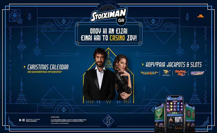 Οι εορταστικές εκπλήξεις κορυφώνονται στο Casino του Stoiximan.gr!