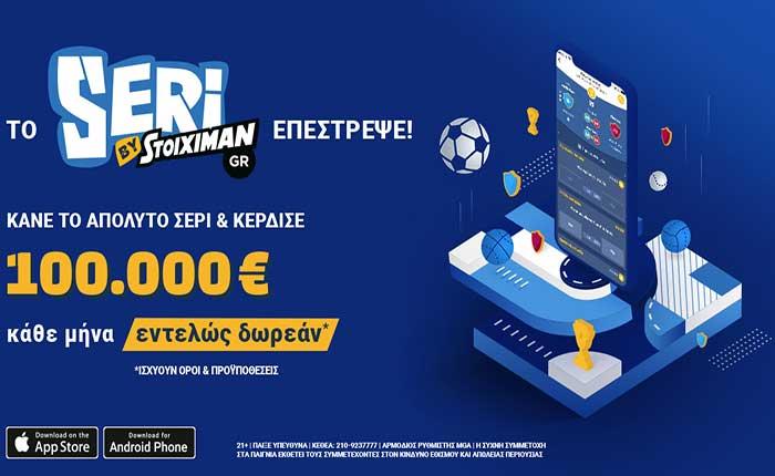 Το Seri είναι εδώ και μοιράζει 100.000€ κάθε μήνα!
