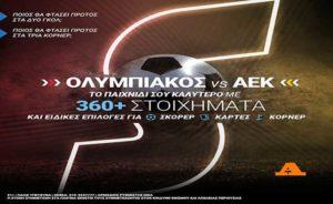 stoiximan_olympiakos_aek