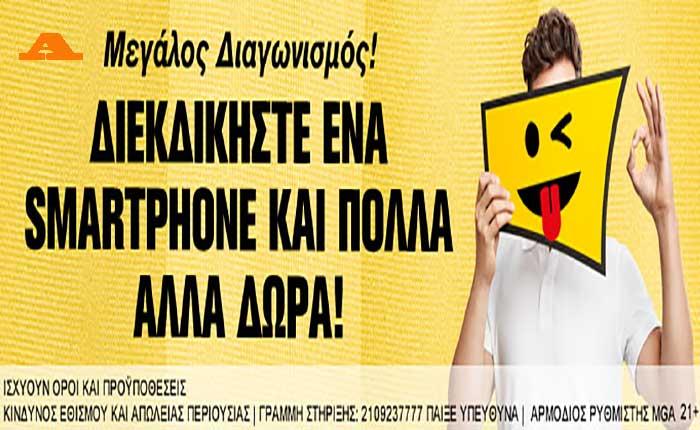 Interwetten: Κερδίστε ένα iPhone XS Max αξίας 1500€!