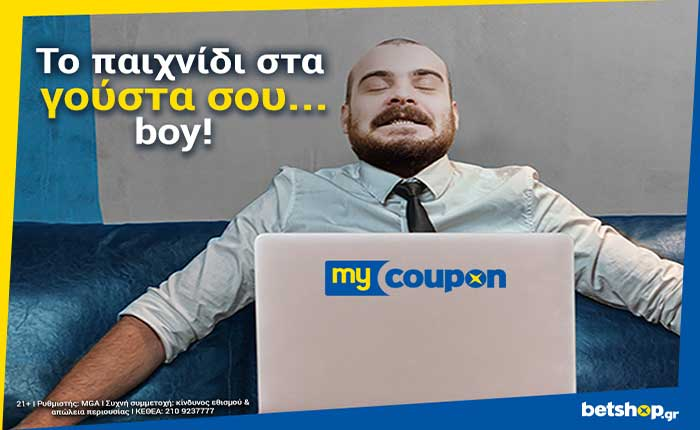 My Coupon: Εσύ φτιάχνεις το αγαπημένο σου κουπόνι!