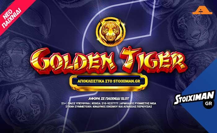 Το Golden Tiger στο Casino του Stoiximan.gr!