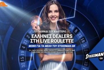 Έλληνες dealers στο Casino του Stoiximan.gr!