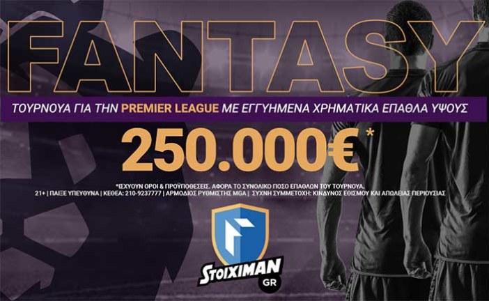 250.000€ εγγυημένα* στο Fantasy Premier League!