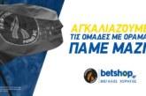 Στηρίζουμε τα αστέρια του αθλητισμού σε όλη την Ελλάδα!