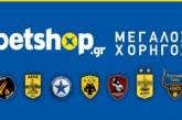 Η BETSHOP υπέγραψε συμβόλαια Χορηγίας με 7 Ελληνικές ομάδες!