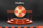 Τυχερός Τροχός με καθημερινά έπαθλα* στη Vistabet!