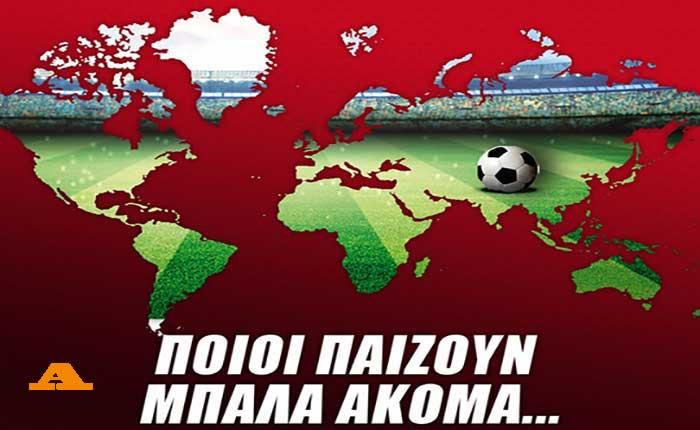 Κορωνοιός - στοίχημα: Που παίζεται ακόμα ποδόσφαιρο στον κόσμο