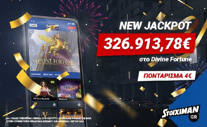 Κέρδισε 326.000€ σε Jackpot του Divine Fortune με μόλις 4€!