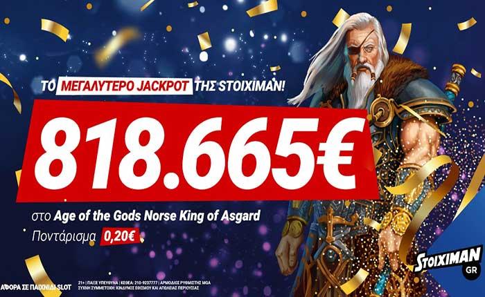 818.665€ με μόλις 0,20€ στο μεγαλύτερο Jackpot της Stoiximan!