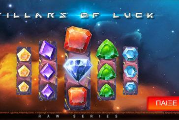 To αποκλειστικό Pillars Of Luck σε περιμένει στο Pamestoixima Casino!