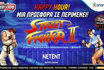 Φανταστική προσφορά* στο Street Fighter II