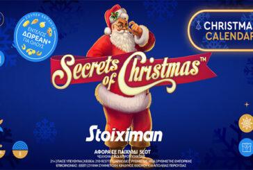 Το Christmas Calendar με μία ξεχωριστή προσφορά* κάθε μέρα!