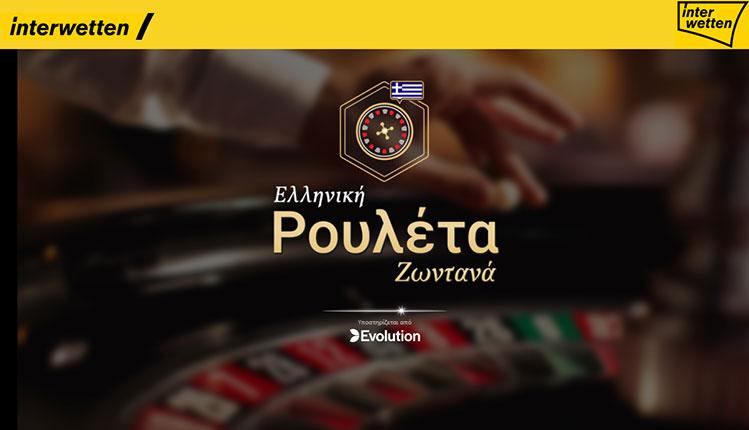 Ελληνικό τραπέζι Ρουλέτας Καζίνο της Interwetten!