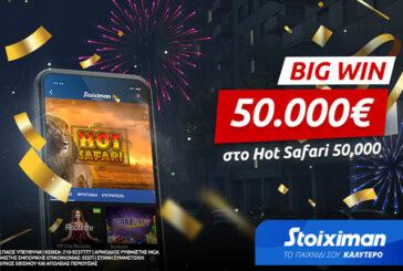 Κέρδισε από το κινητό μεγάλο βραβείο 50.000€!