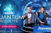 H Quantum Roulette μιλάει ελληνικά με σούπερ έκπληξη δωρεάν* για όλους!
