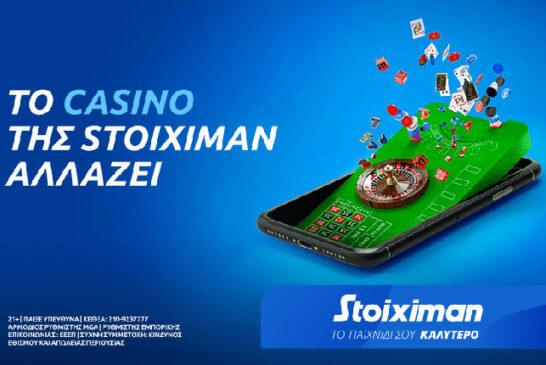 To Stoiximan casino αλλάζει!