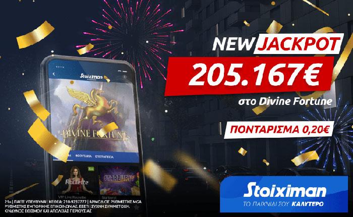 Κέρδισε 205.167€ με 0,20€ στο νέο Jackpot!