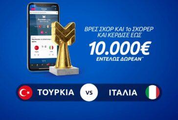 Τουρκία - Ιταλία και κέρδισε έως 10.000€ εντελώς δωρεάν*!