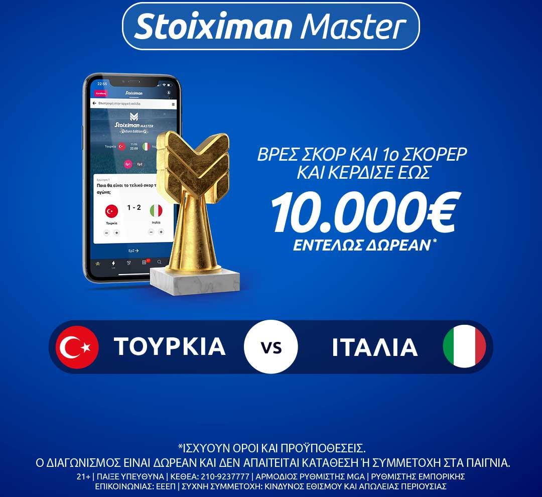 Τουρκία – Ιταλία και κέρδισε έως 10.000€ εντελώς δωρεάν*!