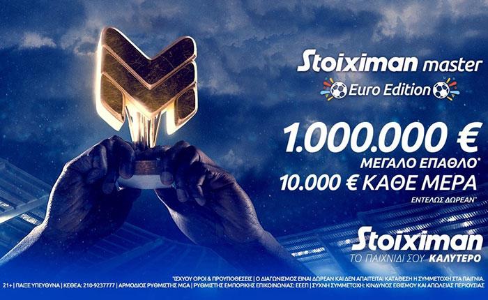 10.000€ κάθε μέρα & 1.000.000 μεγάλο έπαθλο εντελώς δωρεάν*