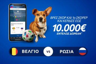 Βέλγιο - Ρωσία με 10.000€ εντελώς δωρεάν* στο Stoiximan Master!