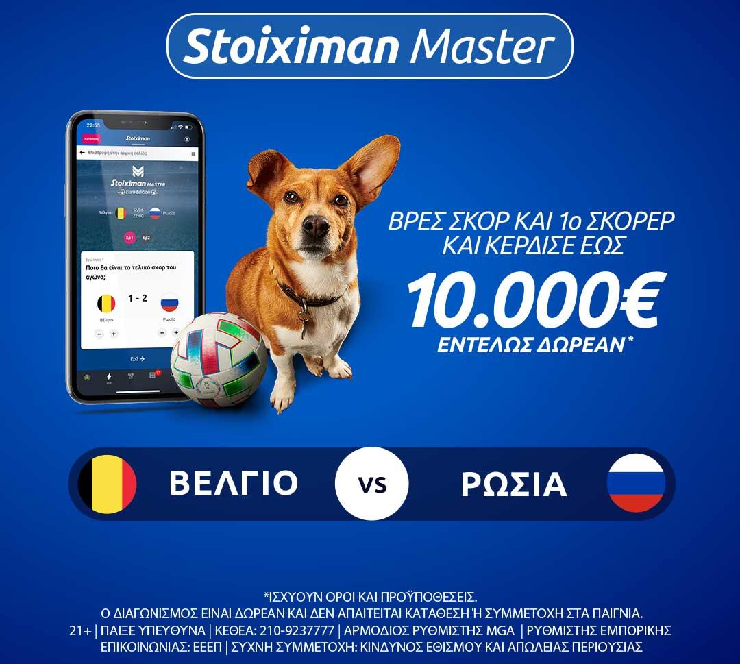 Βέλγιο – Ρωσία με 10.000€ εντελώς δωρεάν* στο Stoiximan Master!