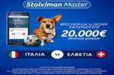 Ιταλία - Ελβετία με 20.000€ εντελώς δωρεάν*!