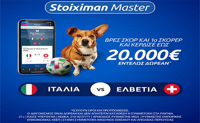 Ιταλία – Ελβετία με 20.000€ εντελώς δωρεάν*!