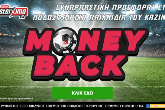 Καζίνο με.. ποδόσφαιρο γίνεται; Στο Pamestoixima.gr όλα γίνονται
