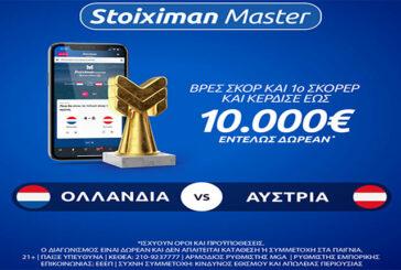 Ολλανδία - Αυστρία με 10.000€ εντελώς δωρεάν*
