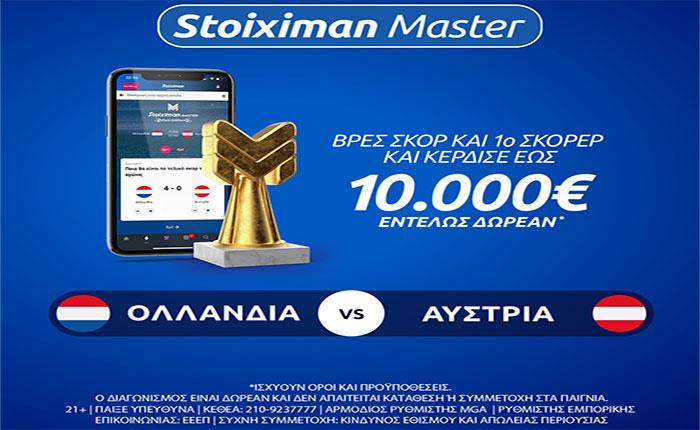 Ολλανδία – Αυστρία με 10.000€ εντελώς δωρεάν*
