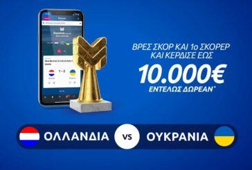 Ολλανδία - Ουκρανία με 10.000€ εντελώς δωρεάν*!