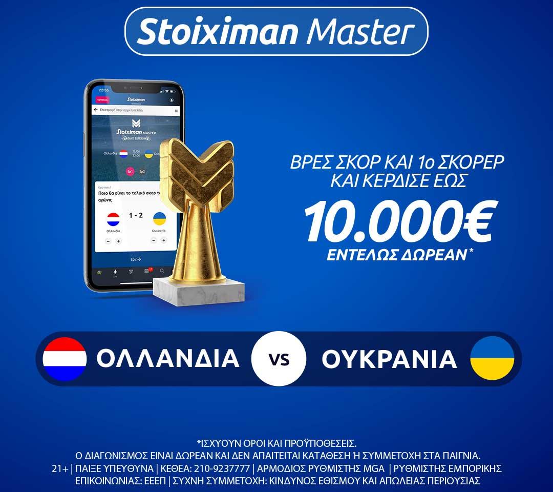 Ολλανδία – Ουκρανία με 10.000€ εντελώς δωρεάν*!