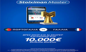 Πορτογαλία – Γαλλία με 10.000€ εντελώς δωρεάν*!