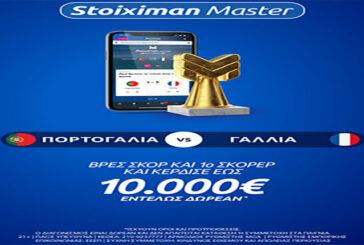 Πορτογαλία - Γαλλία με 10.000€ εντελώς δωρεάν*!