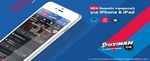 stoiximan_mobile