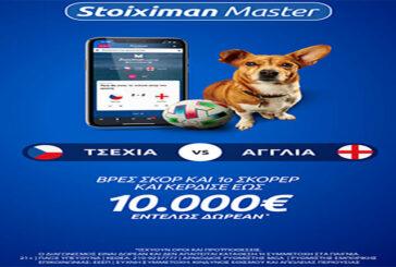 Τσεχία - Αγγλία με 10.000€ εντελώς δωρεάν*