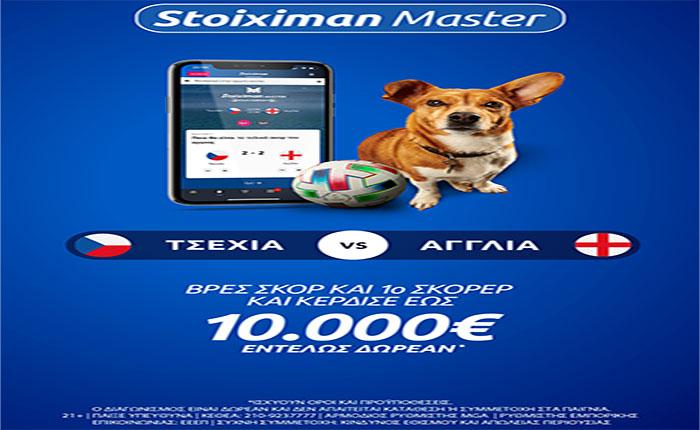 Τσεχία – Αγγλία με 10.000€ εντελώς δωρεάν*
